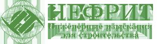 ООО «Нефрит»